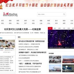 华讯头条 - 国家重点资讯网站