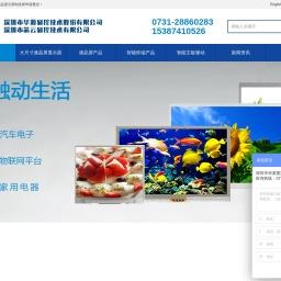 网站名称:LCD液晶显示屏_LCD车载液晶屏_TFT液晶模块生产厂家-深圳市华源显控