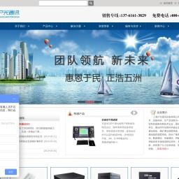 (矿用,煤矿,数字程控)调度机-多媒体调度-触摸屏调度台-上海沪光