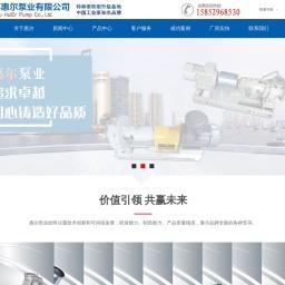 水泵综合展示站_泵类品牌制造商_江苏惠尔泵业有限公司