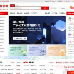 回收商网-二手设备_再生资源_废旧物资行业B2B电子商务平台