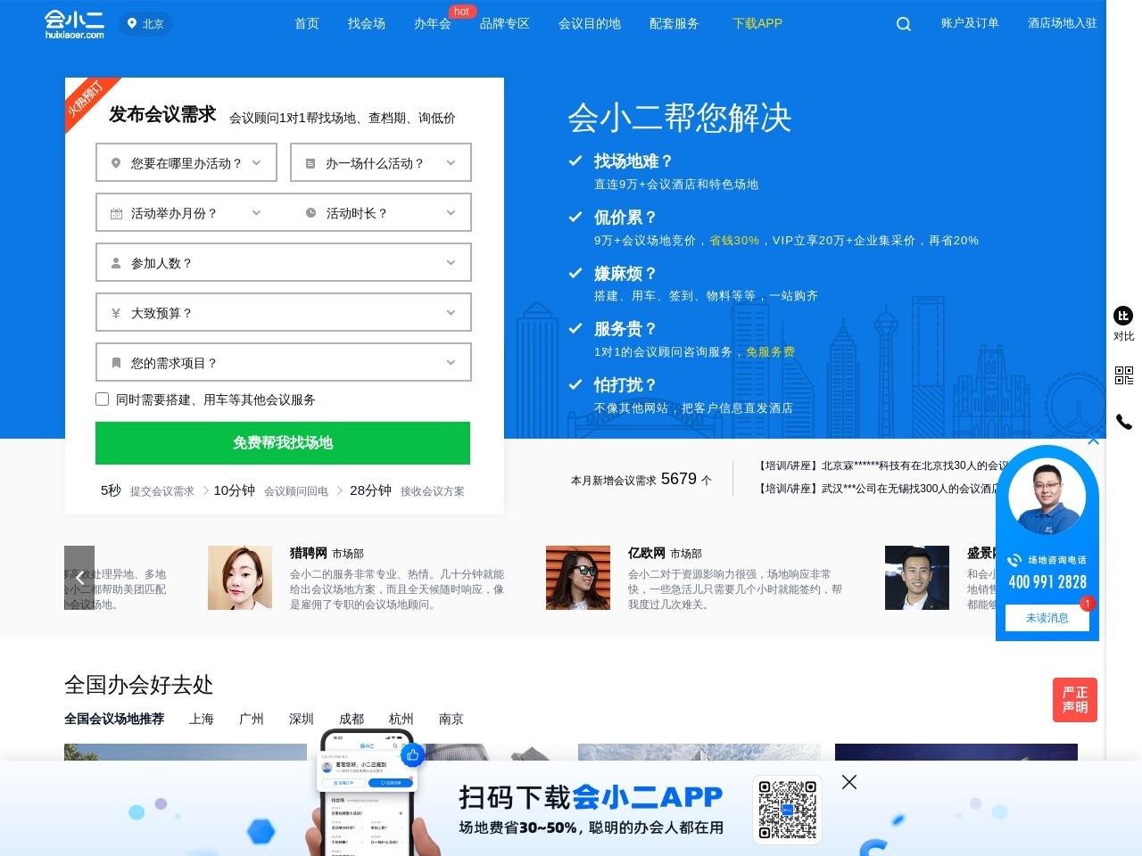 【会小二】中国领先的会议场地、活动资源在线预订平台官网