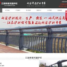 桥梁护栏-河道护栏-景观护栏-常州江辰交通设施