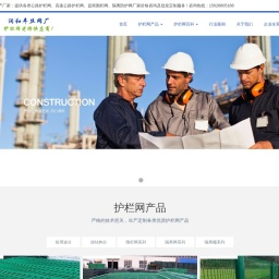 护栏网_围栏网_隔离网_防护网生产厂家-安平润和丰丝网