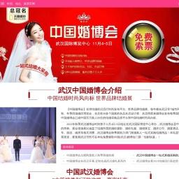 武汉婚博会_武汉婚博会门票【免费索票】2021武汉中国婚博会