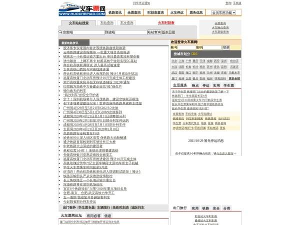 中国火车票网