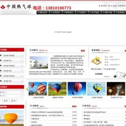 热气球生产厂家-热气球批发租赁热气球就是亚航公司