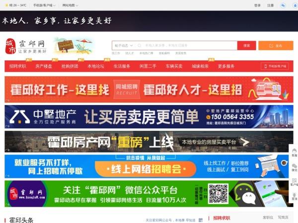 www.huoqiuw.com的网站截图