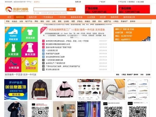 www.huoyuandl.com的網站截圖