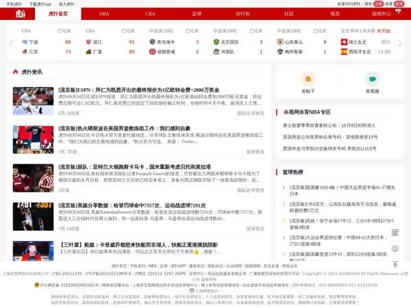 www.hupu.com的网站截图
