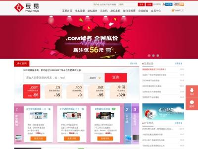 互易中國-域名注冊,域名申請