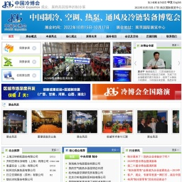 第二十二届中国制冷、空调与热泵节能博览会