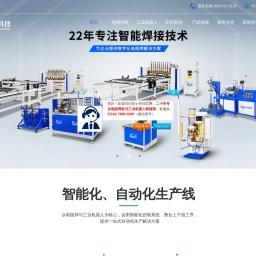 点焊机-碰焊机-焊接机器人-排焊机厂家-广东华士科技股份有限公司www.hwashi.com