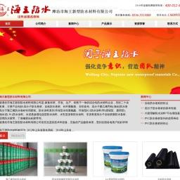 无纺布,长纤聚酯胎,高分子防水卷材,防水涂料-潍坊海王新型防水材料有限公司