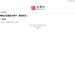 汉语言文学网 汉文学网