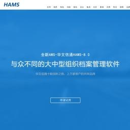 檔案管理系統-檔案管理軟件-企業檔案信息管理-數字化檔案館系統-華文信通