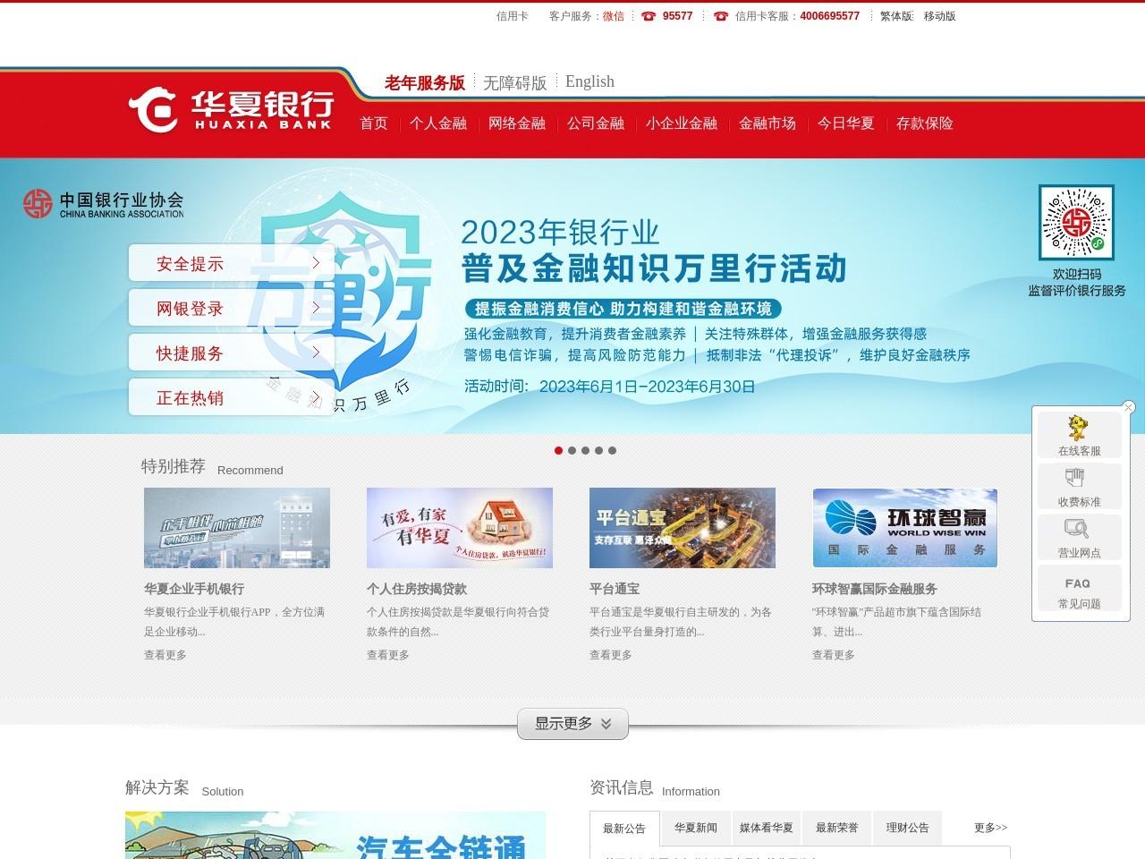 华夏银行官网