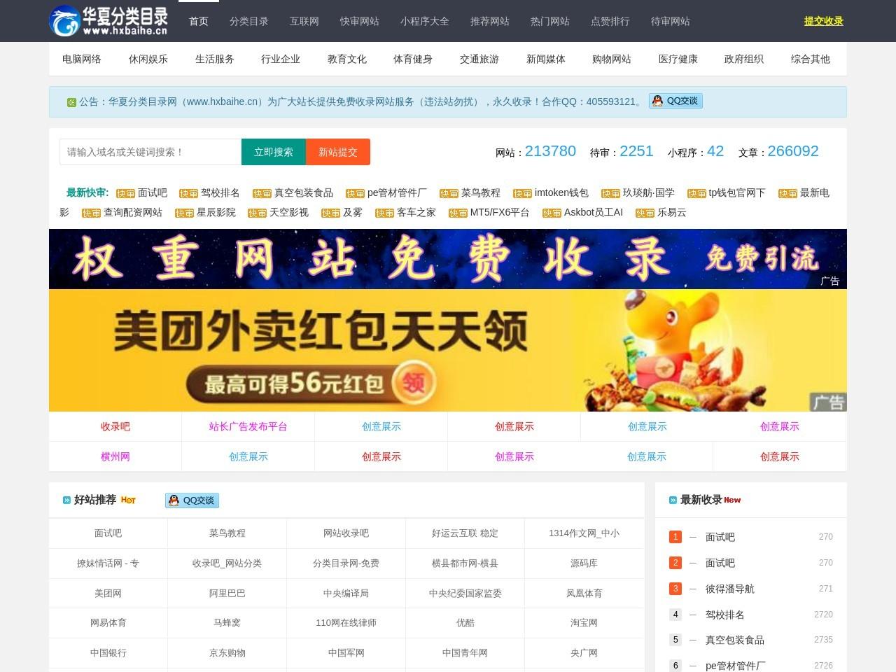 华夏分类目录网