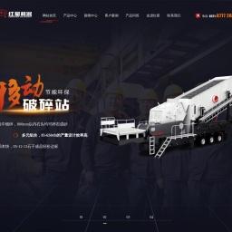 河南红星矿山机器有限公司专业制造颚式破碎机