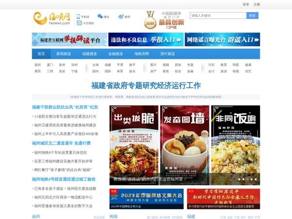 www.hxnews.com的网站截图
