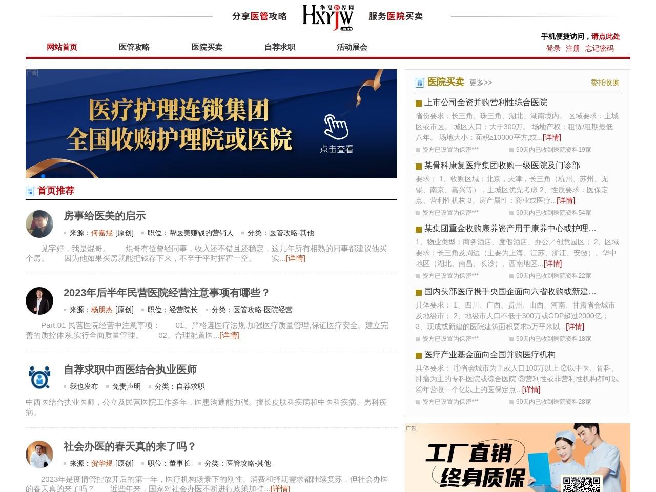 华夏医界网_民营医疗产业信息平台_民营医院营销管理培训