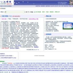 汉语大辞典_辞海_新华字典电子版在线查询_词典大全 - 汉辞网