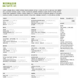 黄页网站目录 - 收录并分享国内优秀行业网站