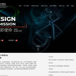 ADM亚洲设计管理论坛