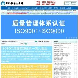 北京航协认证中心有限责任公司杭州分公司
