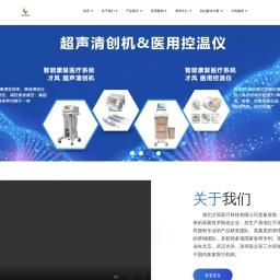 超声清创机-过氧化氢消毒机-空间消毒机器人-智能采血管理系统-杭州才风科技
