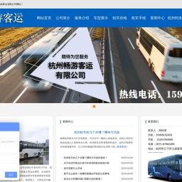 杭州租车-旅游包车-中巴租赁-杭州畅游客运有限公司