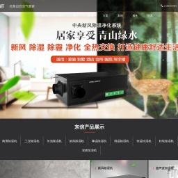 除湿机-抽湿机-工业除湿机厂家-杭州东玛电气有限公司