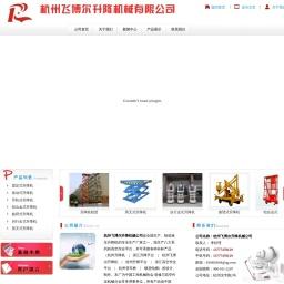 杭州升降机
