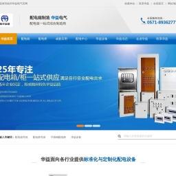 配电箱、配电柜、配电箱壳体、动力配电箱、控制箱、仿威图机柜