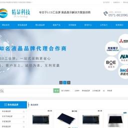 TFT彩色液晶显示屏-单色液晶屏厂家-工控液晶屏-杭州精显科技