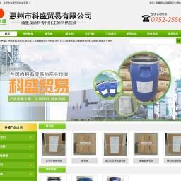 固化剂,弹性树脂,绒毛粉,双组份弹性树脂,水性固化剂 - 惠州市科盛贸易有限公司