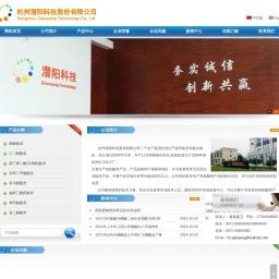 杭州潜阳科技股份有限公司--双氧水溶剂|磷酸酯|己二酸酯|顺丁烯二酸(马来酸)酯|邻苯二甲酸酯|富马酸酯