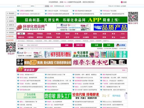 中国化妆品招商网