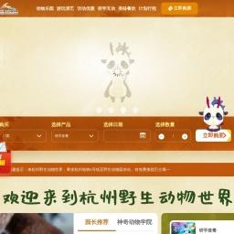 杭州野生动物世界官方网站