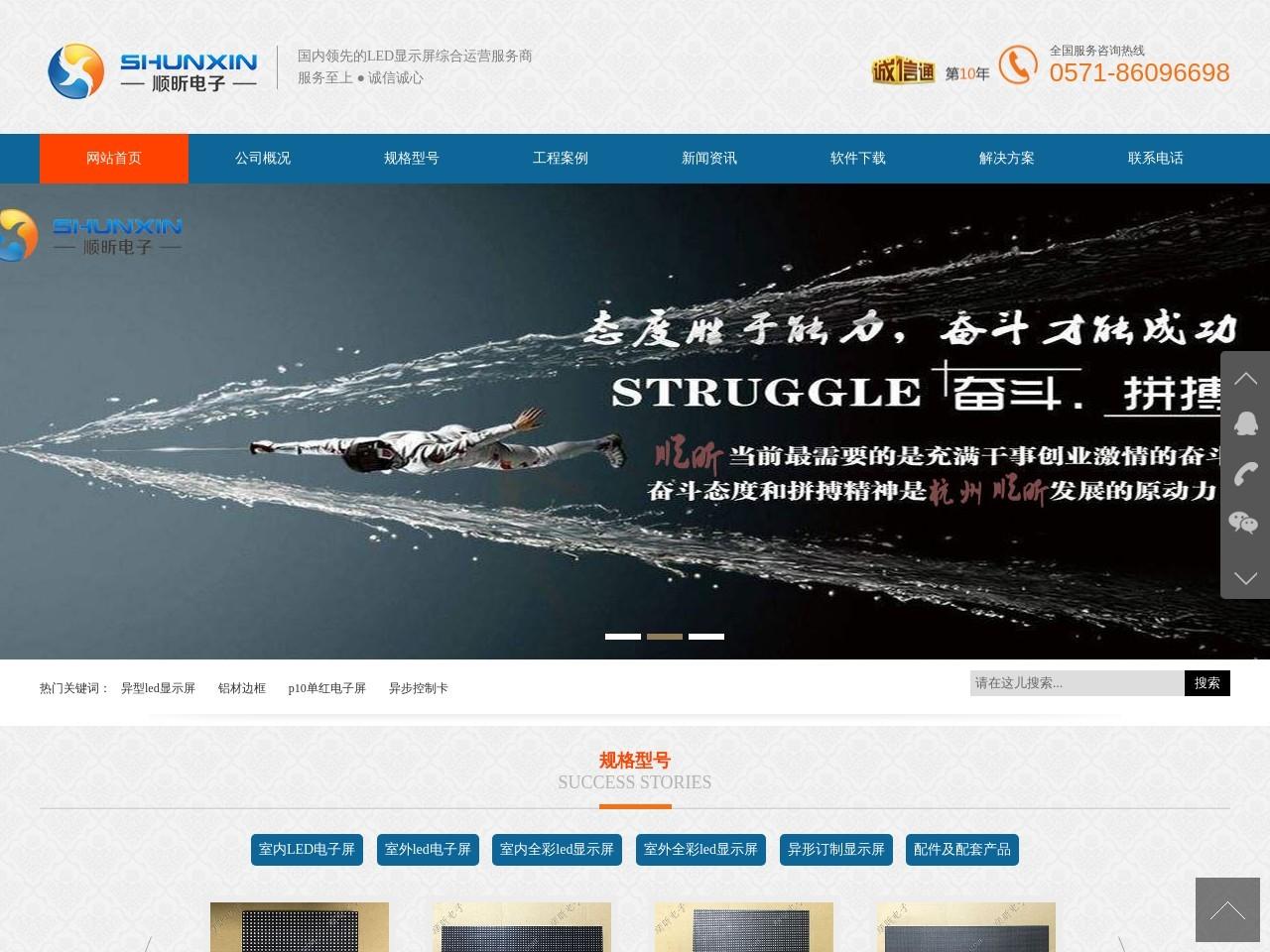 全彩led显示屏_www.hzsxdz.com