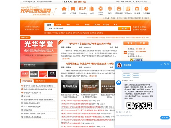 www.hztbc.com的网站截图