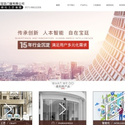 杭州宝廷门窗有限公司