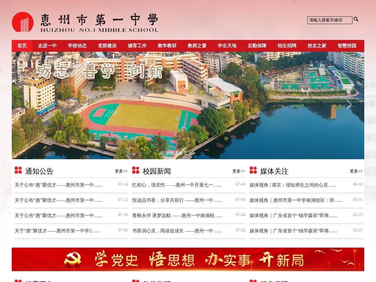 广东省惠州市第一中学截图