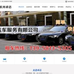 杭州卓迈汽车服务有限公司
