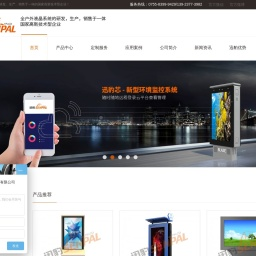 户外广告机-液晶广告机-立式广告机厂家-触摸广告机-深圳迅豹聚能