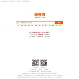 领券网 - 专业的淘宝优惠券领取网站
