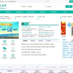 布丁考研,提供精准的考研信息_研究生招生信息_布丁考研网(ibudding.cn)
