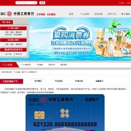 工银灵通卡-个人金融-中国工商银行中国网站
