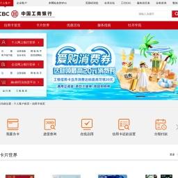 信用卡-中国工商银行中国网站