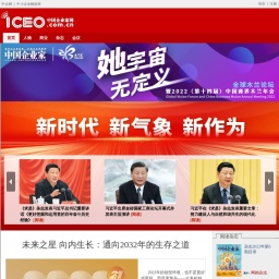 中国企业家网 - 中国商业首席阅读,决策人群每日参考